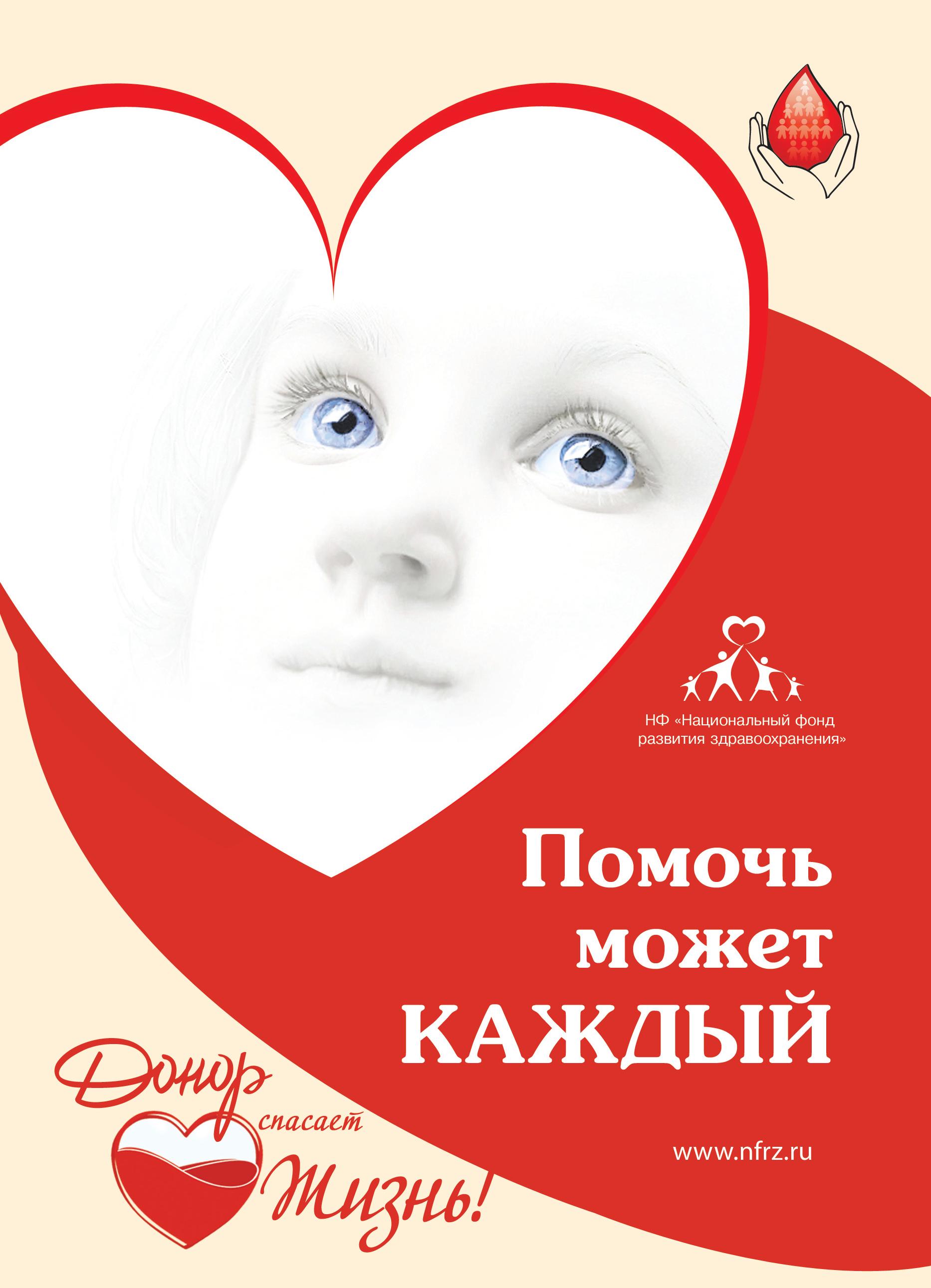 Акция Подарки от всего сердца в салонах «Билайн 36