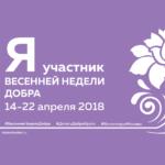 Донорство крови стало частью Весенней недели добра в Москве
