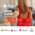 1,2тонны крови собрали волонтеры-медики завремя проведения акции «Следуй замной! #ЯОтветственный донор»