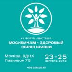 Столичное донорство крови – на форуме-выставке «Москвичам – здоровый образ жизни»