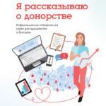 Актуальные вопросы донорства крови— для журналистов