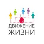 Форум-слёт «Движение жизни» вМоскве— встреча практиков донорства