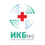 День донора вИнфекционной клинической больнице №2