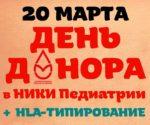 День донора в НИКИ педиатрии.