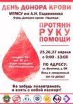 День донора крови МГМСУ им. А.И. Евдокимова.