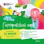 Фестиваль некоммерческих организаций для жителей Москвы «Лето с пользой» пройдёт в Гончаровском парке