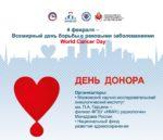 Дни донора ко Всемирному дню борьбы с раковыми заболеваниями