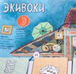 У российского донорского движения появится новая настольная игра.