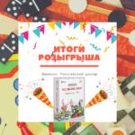 Подведены итоги розыгрыша настольных игр «Российский донор» в формате «Экивоки»