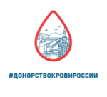 Развитие донорства крови – актуальная задача для России