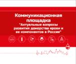 Актуальные вопросы донорства обсудят в Общественной палате Российской Федерации