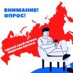 Исследование «Актуальные проблемы развития донорства крови и ее компонентов в России» продлено до 30 сентября