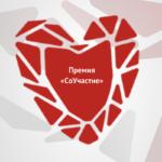 Всероссийская премия «СоУчастие» – общественная награда за вклад в развитие донорства крови