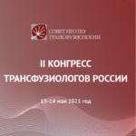 В Москве состоится II Конгресс трансфузиологов России