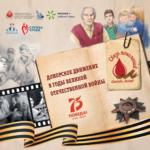 Электронные издания о донорстве в годы Великой Отечественной войны – навстречу Дню Победы