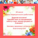 20 июня. День медицинского работника!